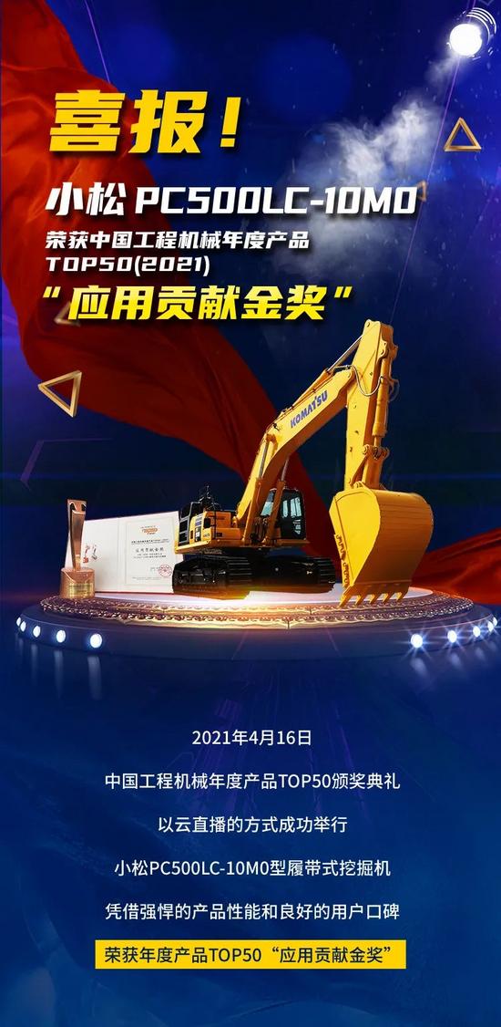喜报:小松PC500LC-10M0荣获TOP50实力大奖!