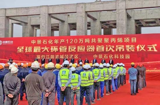 全球最大!中聯重科起重機助力全球最大環管反應器完成首吊