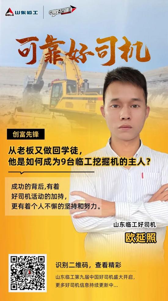 【可靠好司機】從老板又做回學徒,他是如何成為9臺臨工挖掘機的主人?