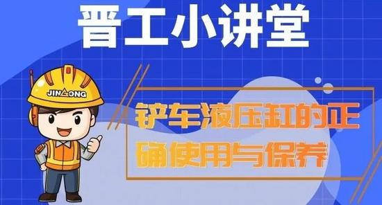 【晋工小讲堂】铲车液压缸的正确使用与保养