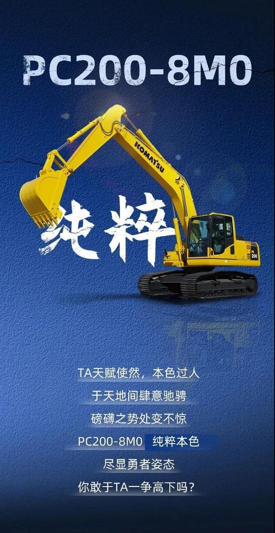小松PC200-8M0挖掘机,非凡性能 省油高效