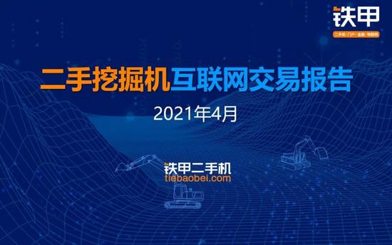 2021年4月二手挖掘机互联网交易报告