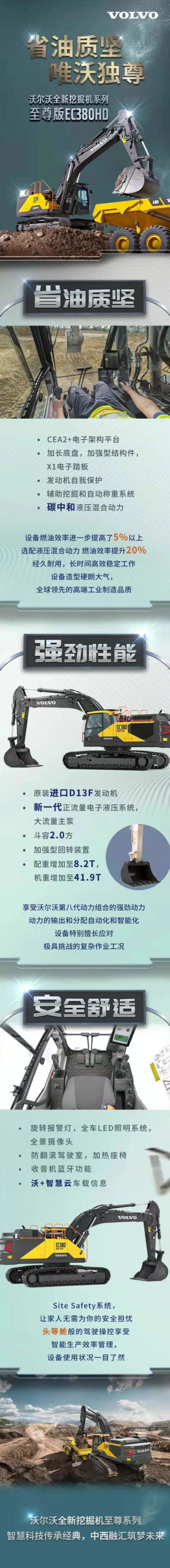 沃尔沃全新至尊EC380HD挖掘机,性能强劲的给力帮手