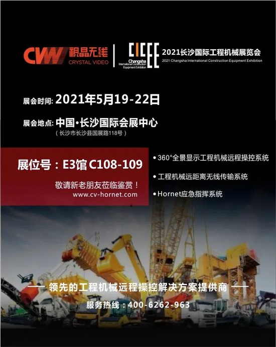 【CICEE 2021】視晶無線參加長沙國際工程機械展,精彩預告搶先看!