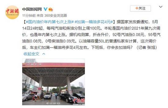 發改委:14日24時起國內成品油價格按機制上調