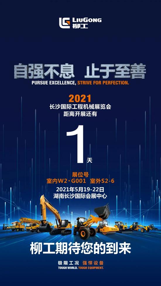 【CICEE 2021】倒计时1天 2021年长沙展柳工期待您的到来
