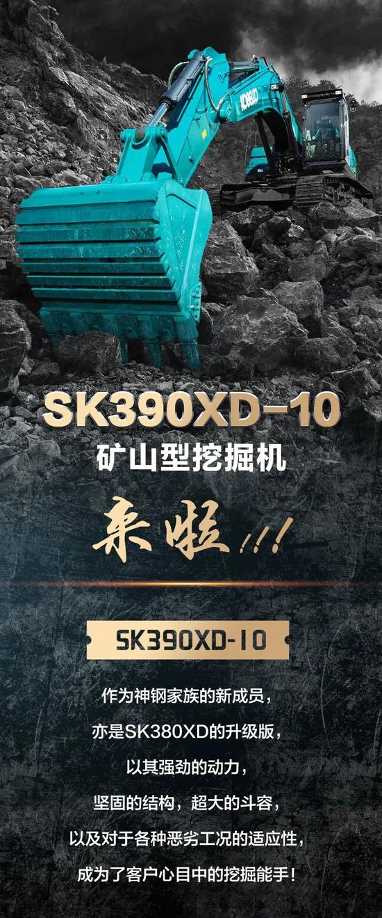 SK390XD-10 礦山型挖掘機,來啦!