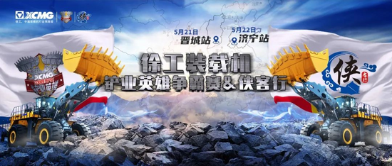 """點燃初夏!徐工裝載機""""爭霸賽&俠客行""""山西、山東兩站齊發"""