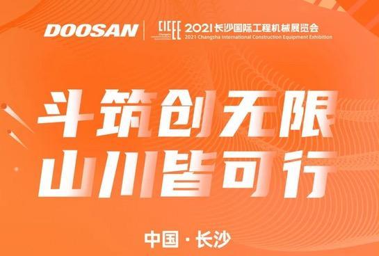 斗山閃耀CICEE 2021,引領產業發展
