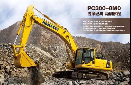 小松PC300-8M0大土方規格履帶挖掘機 傳承經典 再創輝煌