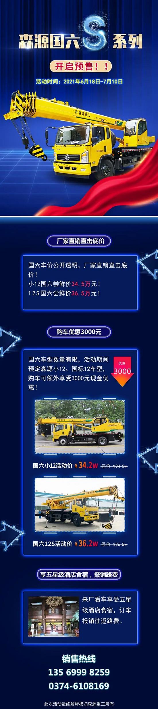 真國六·經典傳承 丨森源起重機國六車型開啟預售!超值優惠等你來!