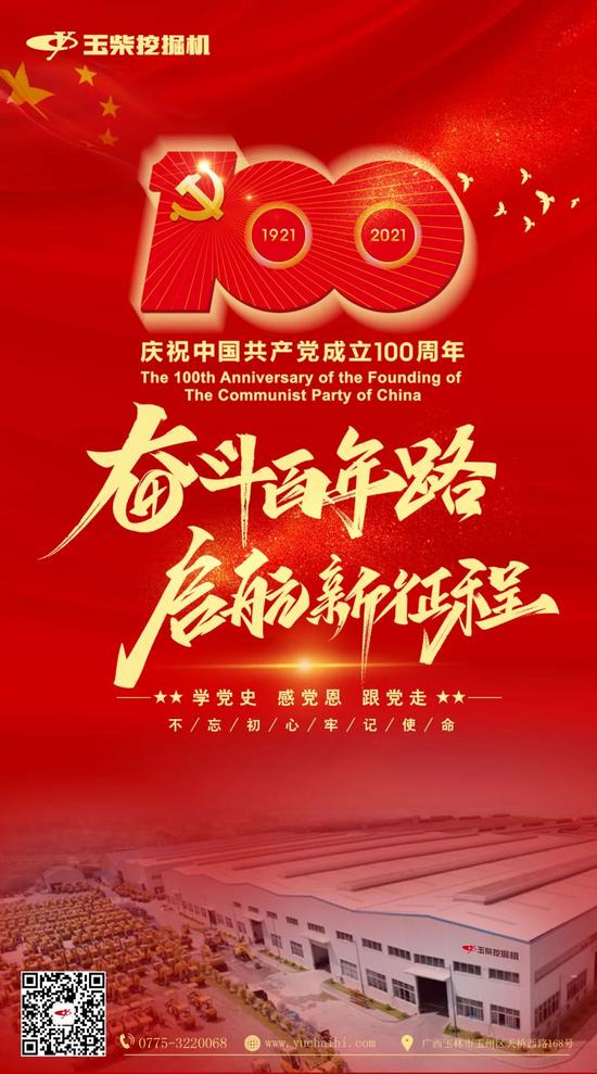 慶七一 | 玉柴重工熱烈慶祝中國共產黨成立100周年
