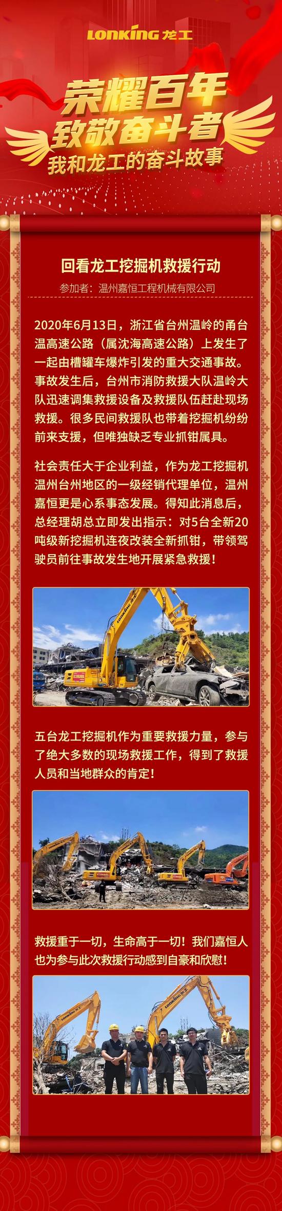 我和龍工的奮斗故事(六):回看龍工挖掘機救援行動
