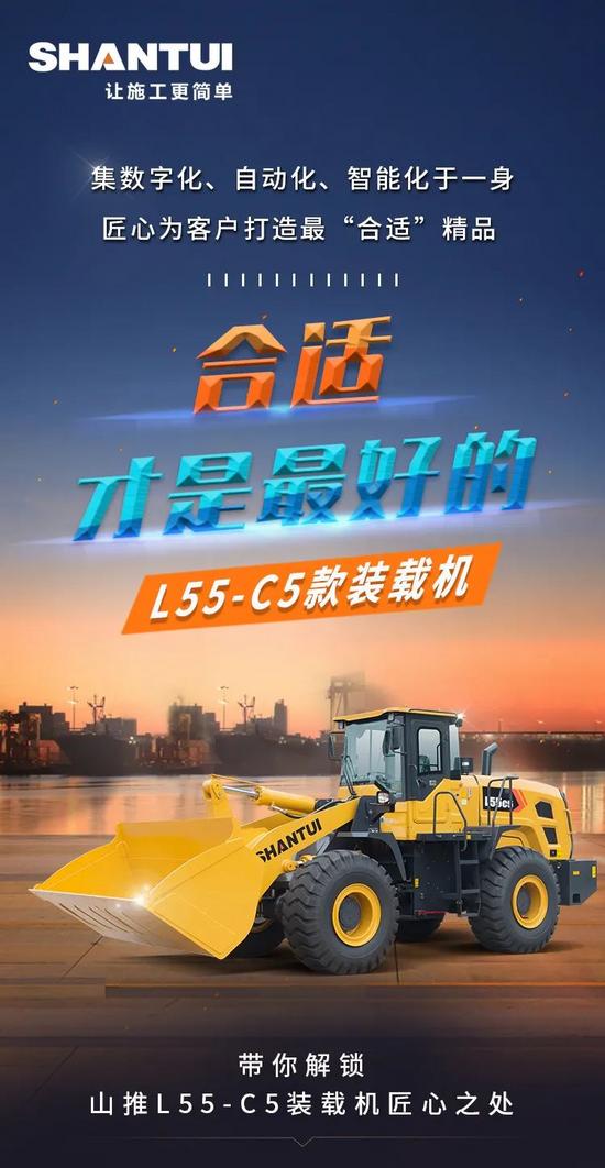一张长图   带您了解山推L55-C5装载机