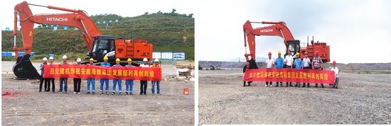 互信 合作 共贏 日立建機向海螺水泥交付3臺ZX690LCH-5A液壓挖掘機
