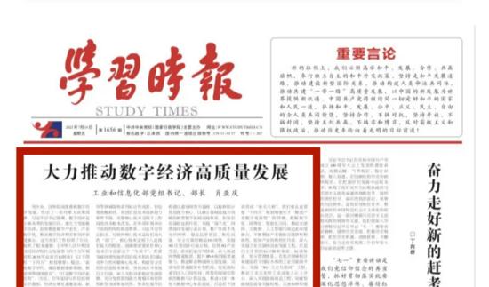 工信部肖亞慶部長《學習時報》撰文:大力推動數字經濟高質量發展