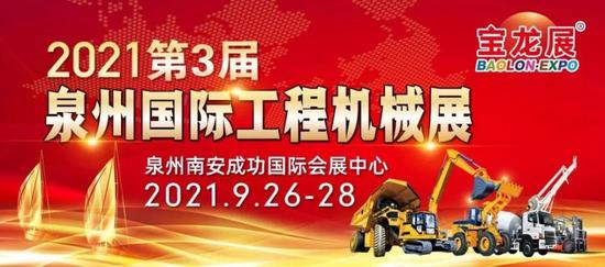 第3屆泉州國際工程機械展即將在9月舉辦