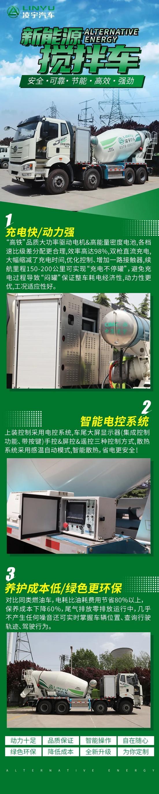 綠色領航,凌宇先行:新能源攪拌車引領電動新時代