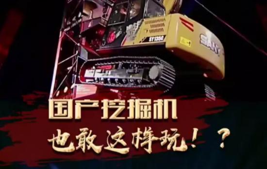 撒貝寧見證:三一SY135C挖機爬上18米高墻的挖機!