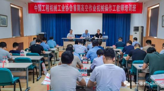 协会成功举办首期高空作业机械教师培训班