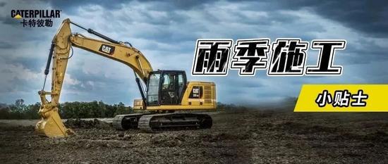 維修攻略 | 挖機暴雨過后的緊急處理方案