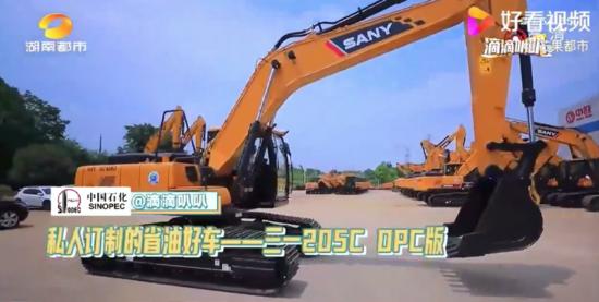 """""""臺班之王""""的爆款中挖,SY205C DPC""""私人定制""""的挖掘機!"""