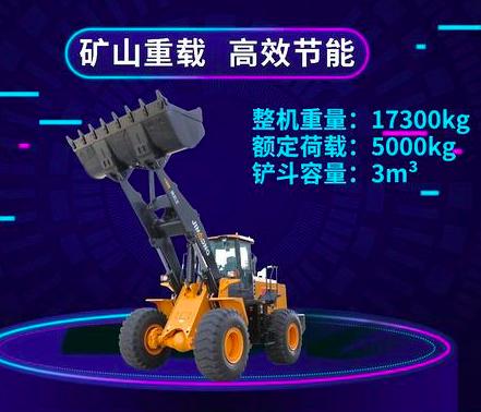 矿山重载·高效节能 晋工JGM757KV轮式装载机