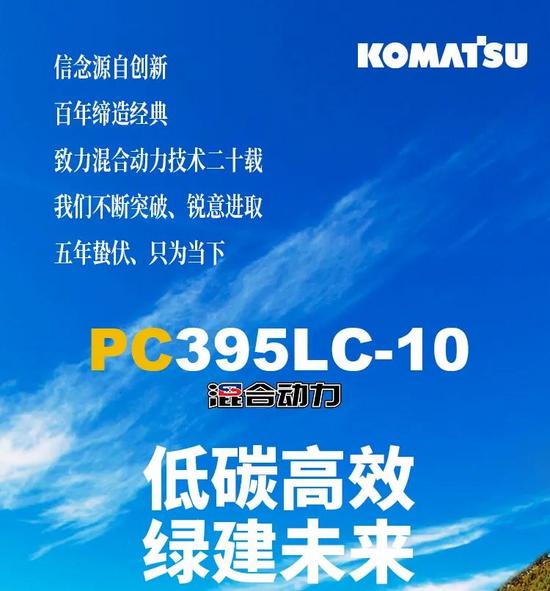 低碳高效 綠建未來,PC395LC-10混合動力耀世登場!