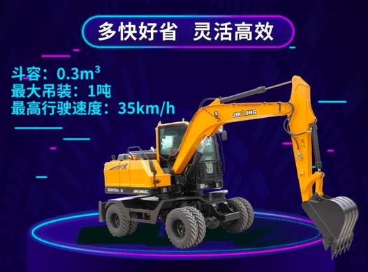 多快好省,靈活高效:晉工JGM9075LN-10輪式挖掘機