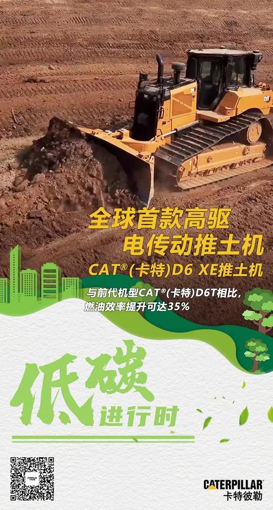 全球首款高驅電傳動推土機  CAT?(卡特)D6 XE推土機!