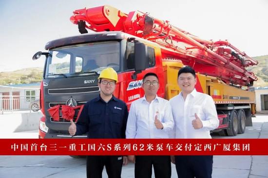 國內首臺三一國六S系列62米泵車完美交付!