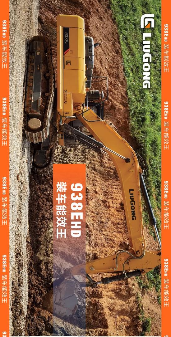 柳工938EHD裝車能效王,滿電入場!