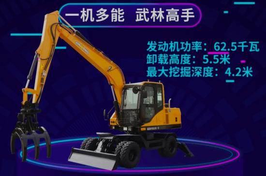 一机多能,武林高手 晋工JGM9100LNZ-9轮式挖掘机
