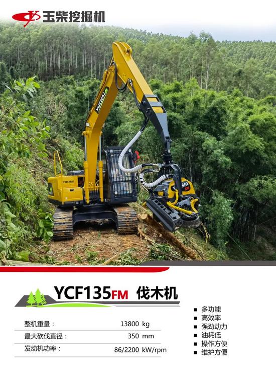 玉柴伐木机YCF135FM之性能介绍