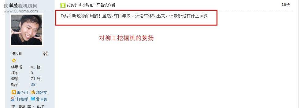 """对会员""""乱马""""冒充用户发帖禁止访问处理"""