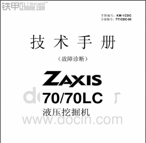 ZX70 70LC故障诊断手册