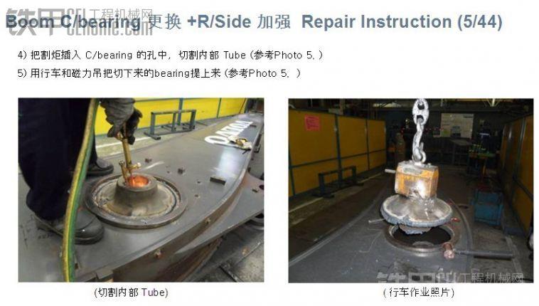 挖掘机大臂焊接大修工艺流程