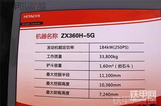 日立360H-5G