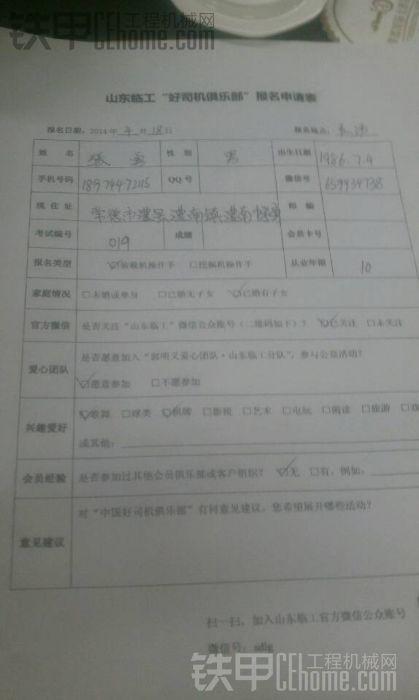 2014年山东临工中国好司机城市训练营长沙站