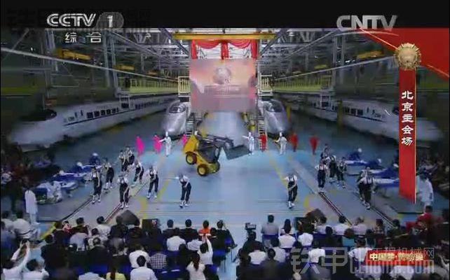 龙工滑移装载机再现央视荧屏尽情为劳动者献舞