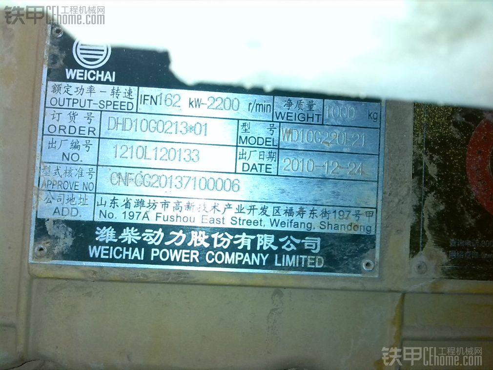 潍柴欧二336发动机铭牌 图片合集