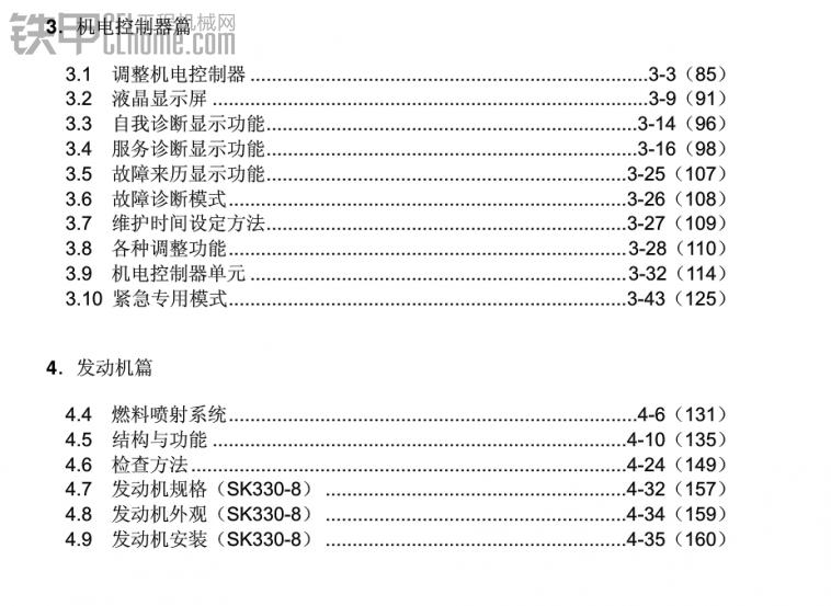 神钢SK200 330-8发动机,液压系统全系资料**