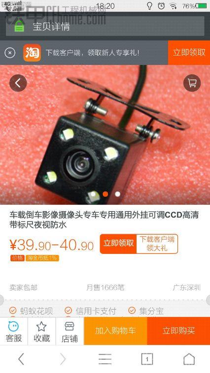 【关于小松8系列摄像头安装详细说明】