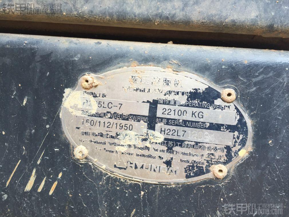 现代 R225LC-7 二手挖掘机价格 31.8万 6000小时