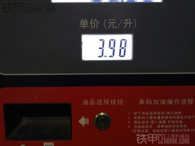 油价终于低于四块了