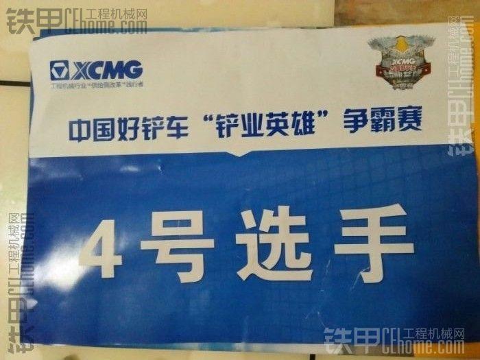 """徐工河北迁安九江""""铲业英雄""""争霸赛"""