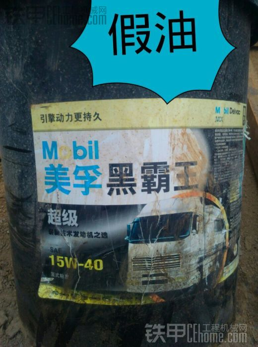 ch15w-40 真假油都是这个价 ,实体店报价400-420元/桶 欺骗的更隐蔽