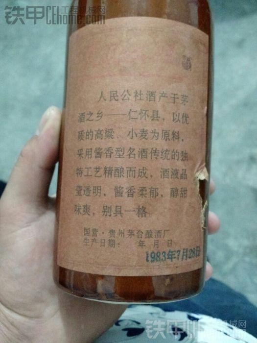 这酒是真的吗?