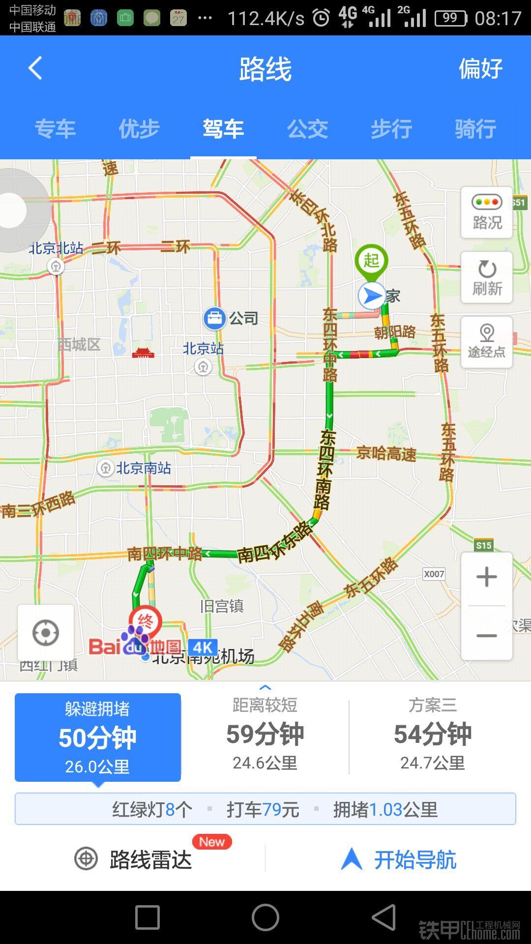 """【直播】徐工""""铲业英雄""""争霸赛第三站,广东东莞赛霸气来袭!"""