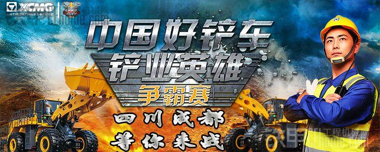 """徐工""""中国好铲车—'铲业英雄'争霸赛""""成都站大战在即,你准备好了吗?"""
